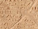 Hieroglyphentafel - Abu Simbel